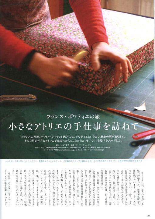 Comment choisir o on doit exposer papiers japonais for Que choisir poitiers